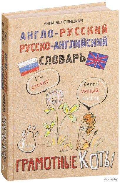 Англо-русский. Русско-английский словарь — фото, картинка