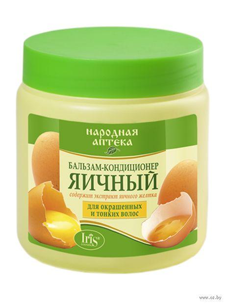 """Бальзам-кондиционер для волос """"Яичный"""" (500 мл) — фото, картинка"""
