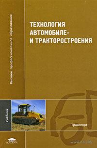Технология автомобиле- и тракторостроения. Аркадий Победин, Юрий Полянчиков, Олег Косов