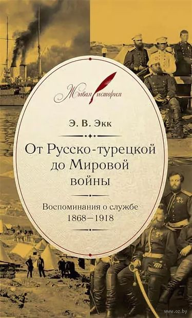 От Русско-турецкой до Мировой войны. Воспоминания о службе — фото, картинка