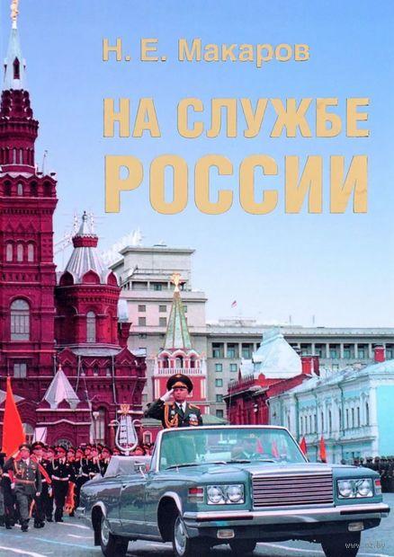 На службе России — фото, картинка