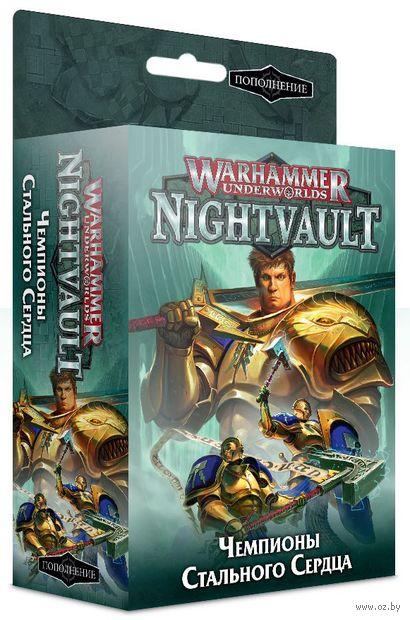 Warhammer Underworlds. Nightvault. Чемпионы Стального Сердца (дополнение; 110-34-21) — фото, картинка