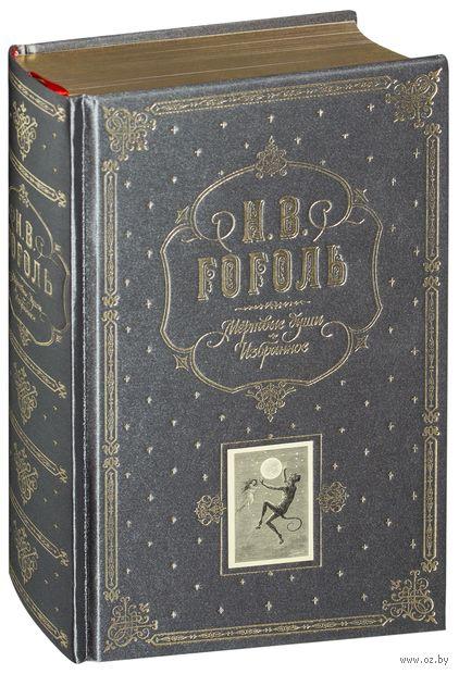 Мертвые души. Избранное (подарочное издание). Николай Гоголь
