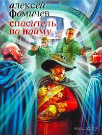 Спаситель по найму (м). Алексей Фомичев