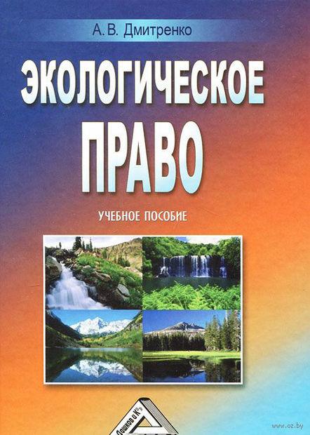Экологическое право. Анна Дмитренко