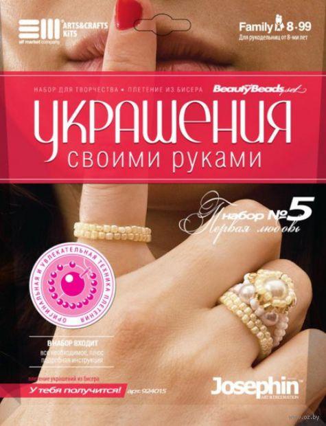 """Кольца из бисера """"Первая любовь"""""""