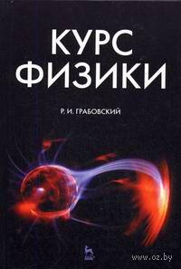 Курс физики. Ростислав Грабовский