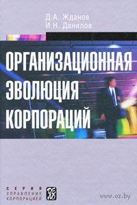 Организационная эволюция корпораций. Дмитрий Жданов, Игорь Данилов