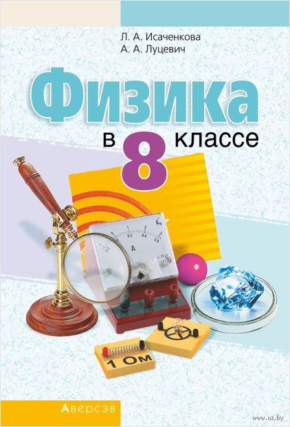 класс физике задач 8 сборник решебник по исаченкова