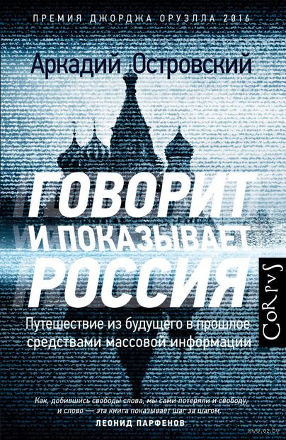 Говорит и показывает Россия — фото, картинка
