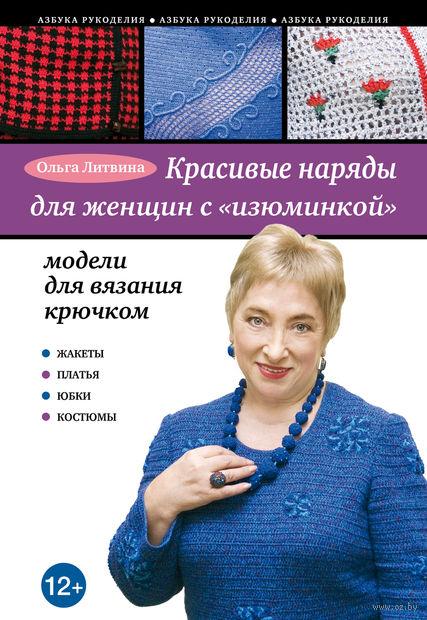 """Красивые наряды для женщин с """"изюминкой"""". Модели для вязания крючком. Ольга Литвина"""