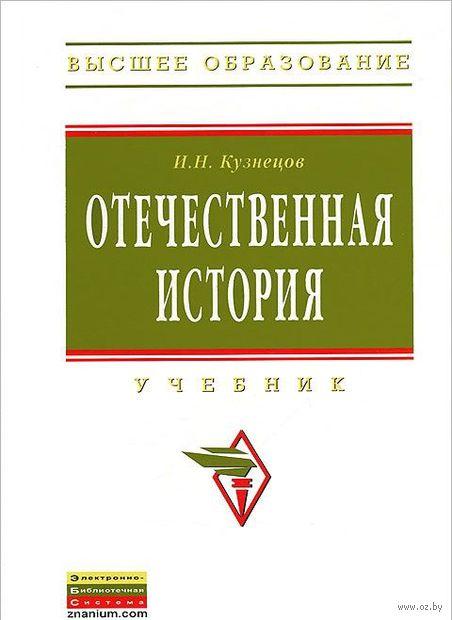 Отечественная история. Игорь Кузнецов