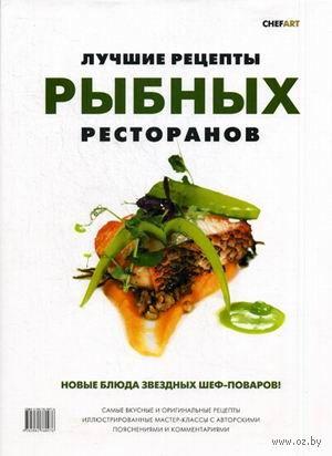 Лучшие рецепты рыбных ресторанов. И. Федотова