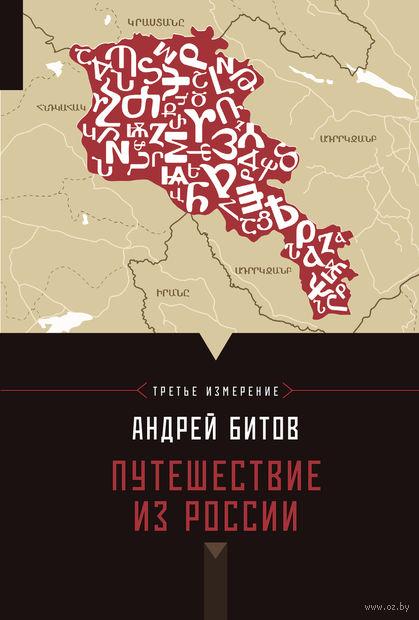 Империя. Измерение 3. Путешествие из России. Андрей Битов