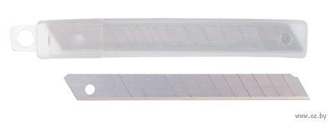 Лезвия для канцелярского ножа (9 мм; 10 шт)