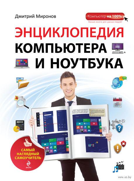 Энциклопедия компьютера и ноутбука. Самый наглядный самоучитель. Дмитрий Миронов