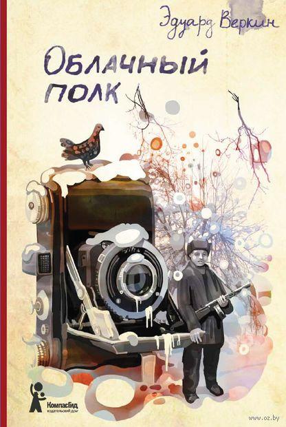 Облачный полк. Эдуард Веркин