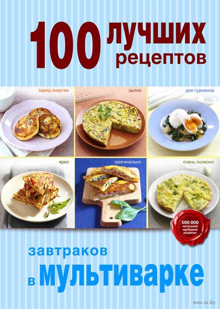 100 лучших рецептов завтраков в мультиварке — фото, картинка