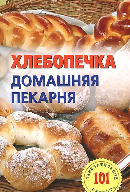 Хлебопечка. Домашняя пекарня. Владимир Хлебников