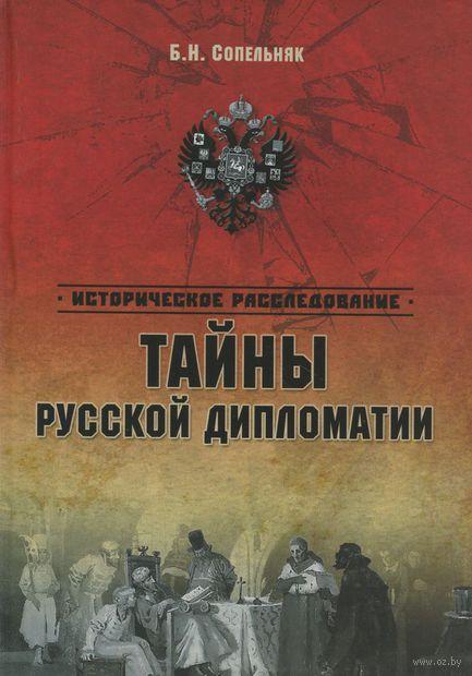 Тайны русской дипломатии. Борис Сопельняк