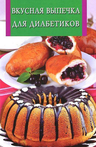Вкусная выпечка для диабетиков — фото, картинка