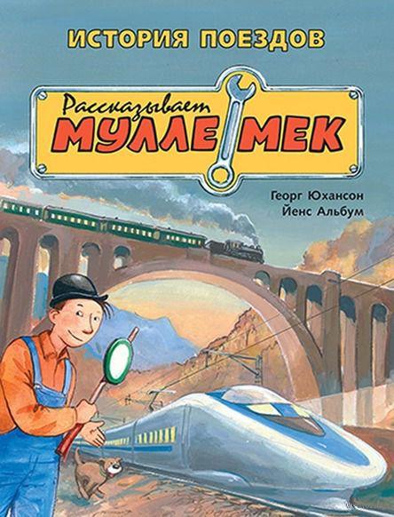 История поездов. Рассказывает Мулле Мек. Георг Юхансон