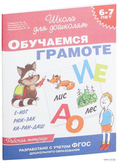 Обучаемся грамоте. Рабочая тетрадь для детей 6-7 лет