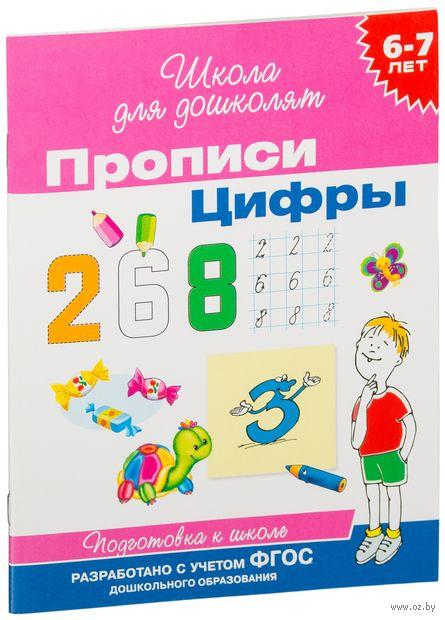 Прописи. Цифры. 6-7 лет — фото, картинка