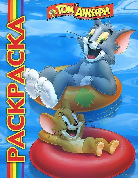 Том и Джерри. Мультраскраска