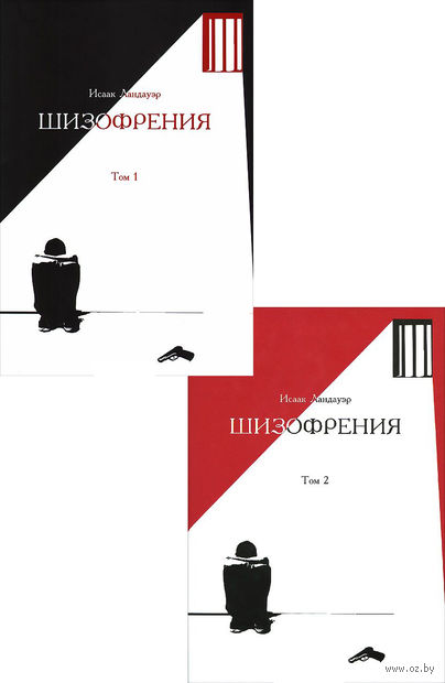 Шизофрения (в двух томах). Исаак Ландауэр