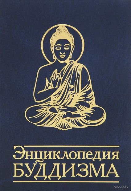 Энциклопедия буддизма — фото, картинка
