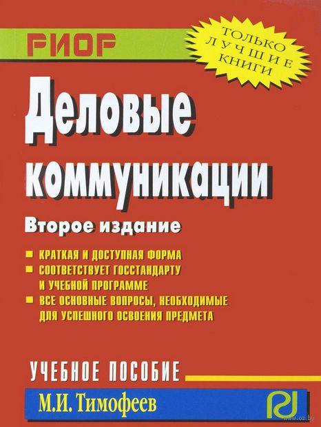 Деловые коммуникации. М. Тимофеев