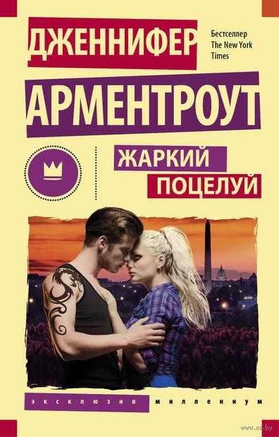 Жаркий поцелуй. Дженнифер Ли Арментроут