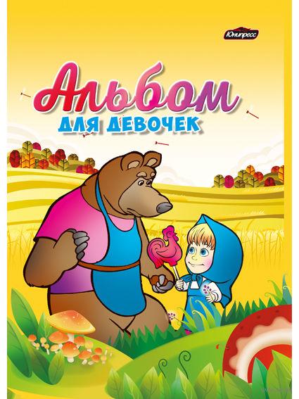 Альбом для девочек (Маша и медведь)