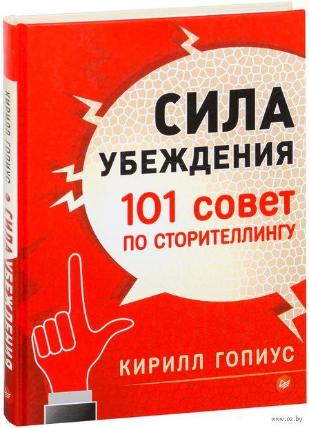 Сила убеждения. Кирилл Гопиус