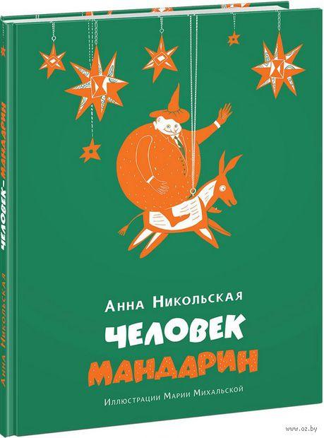 Человек-мандарин. Анна Никольская