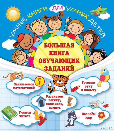 Большая книга обучающих заданий. О. Обозная