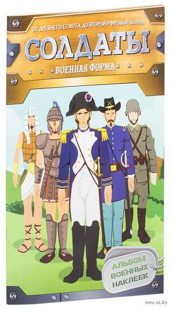 Солдаты. Военная форма (+ наклейки) — фото, картинка