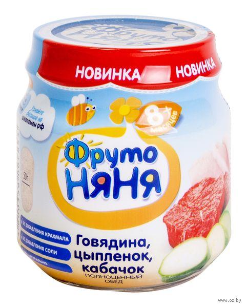 """Детское пюре ФрутоНяня """"Говядина, цыплёнок, кабачок"""" (100 г) — фото, картинка"""