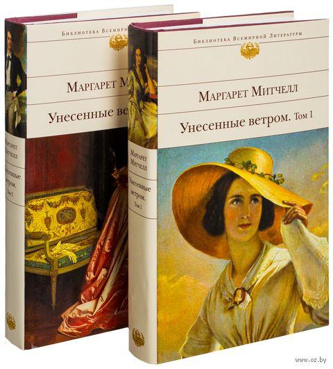 Унесенные ветром (в двух томах). Маргарет Митчелл