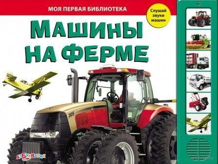 Машины на ферме. Книжка-игрушка
