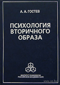 Психология вторичного образа. Андрей Гостев