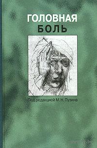 Головная боль. Михаил Пузин, Валерий Берсенев, Евгений Деконенко