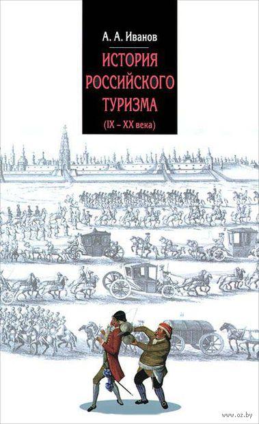 История российского туризма (IX-XX вв). А. Иванов