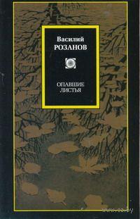 Опавшие листья (м). Василий Розанов