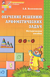 Обучение решению арифметических задач. Елена Колесникова