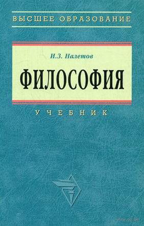 Философия. И. Налетов