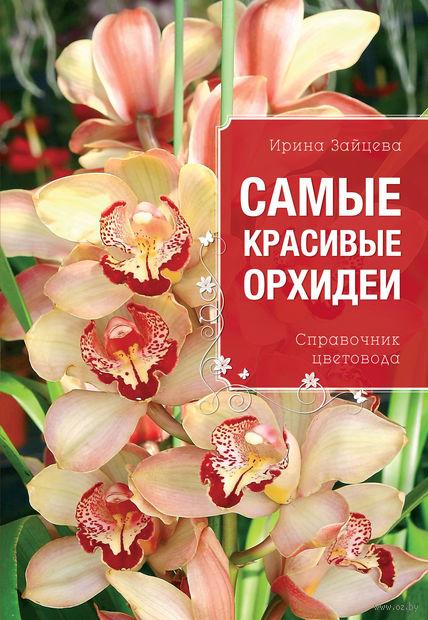 Самые красивые орхидеи. Справочник цветовода. Ирина Зайцева