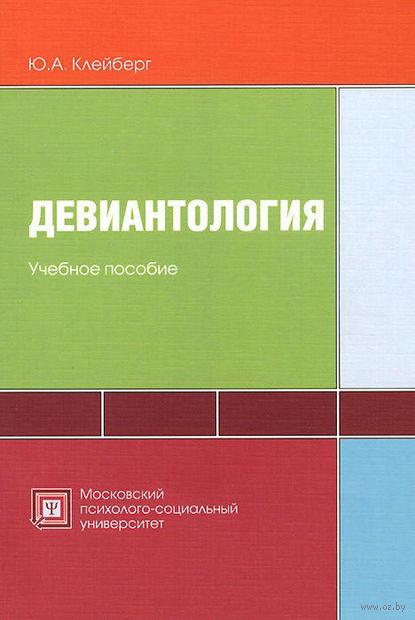 Девиантология. Юрий Клейберг