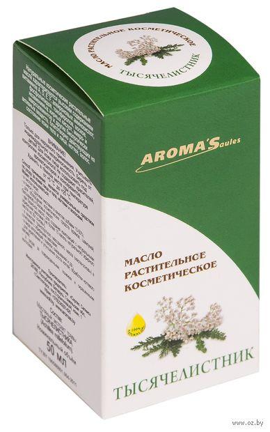 """Масло натуральное растительное """"Тысячелистник"""" (50 мл)"""